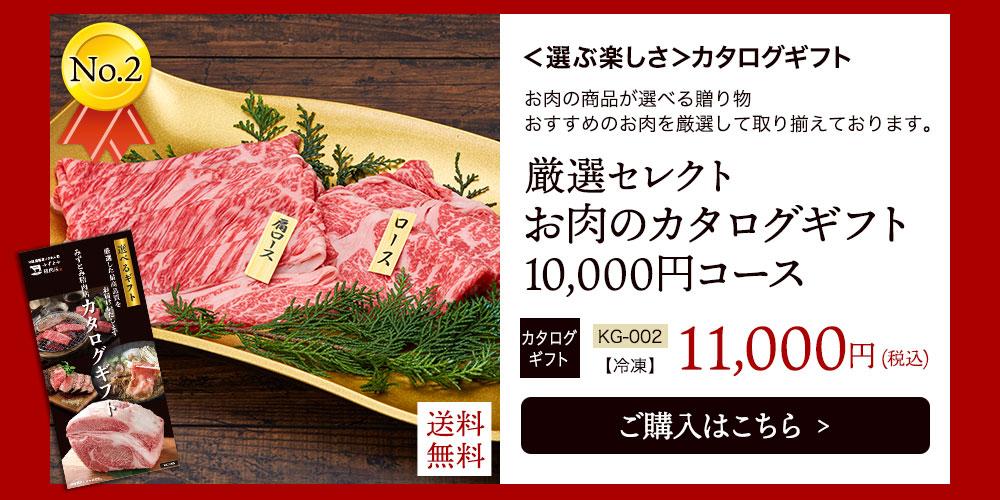no.2厳選セレクトお肉のカタログギフト10,000円コース 選ぶ楽しさ 11,000円(税込)