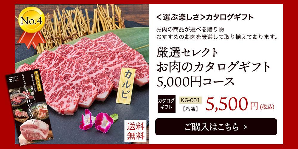 no.4厳選セレクトお肉のカタログギフト5,000円コース 選ぶ楽しさ 5,500円(税込)