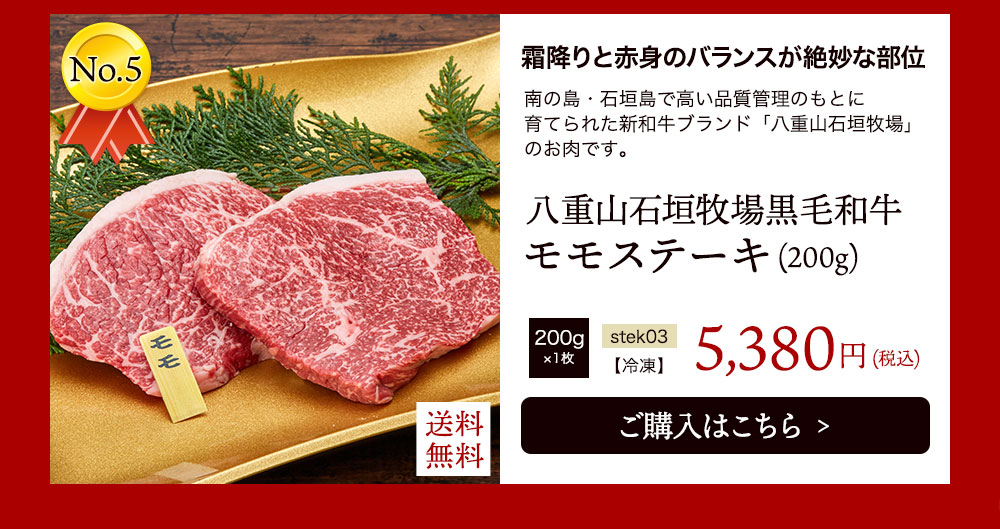 no.5八重山石垣牧場黒毛和牛モモステーキ(200g)4,1404円(税込)