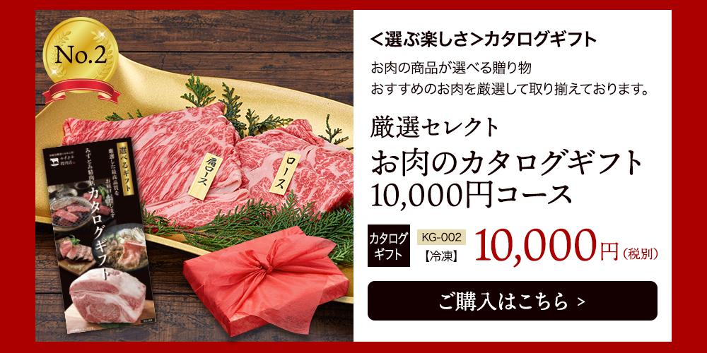 no.2厳選セレクトお肉のカタログギフト10,000円コース 選ぶ楽しさ 10,000円(税別)