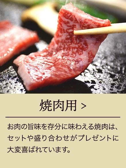 焼肉用 お肉の旨味を存分に味わえる焼肉は、セットや盛り合わせがプレゼントに大変喜ばれています