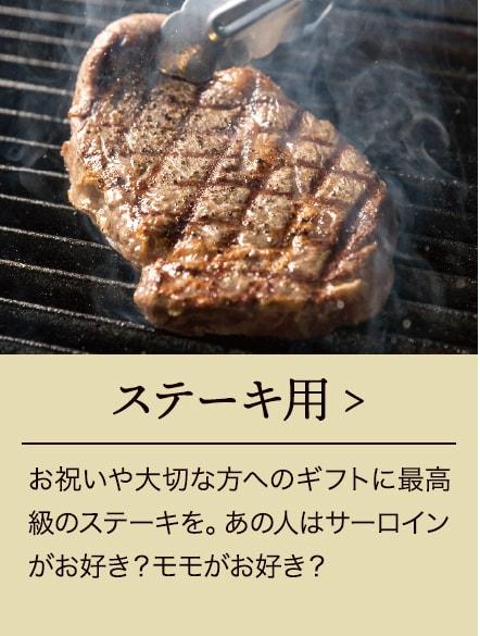 ステーキ用 お祝いや大切な方へのギフトに最高級のステーキを。あの人はサーロインがお好き?モモがお好き?