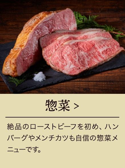 惣菜 絶品のローストビーフを初め、ハンバーグやメンチカツも自信のお惣菜メニューです