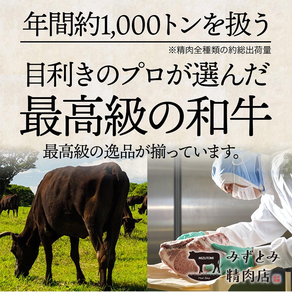 年間約1,000トンを扱う 目利きのプロが選んだ最高級の和牛 最高級の逸品が揃っています。