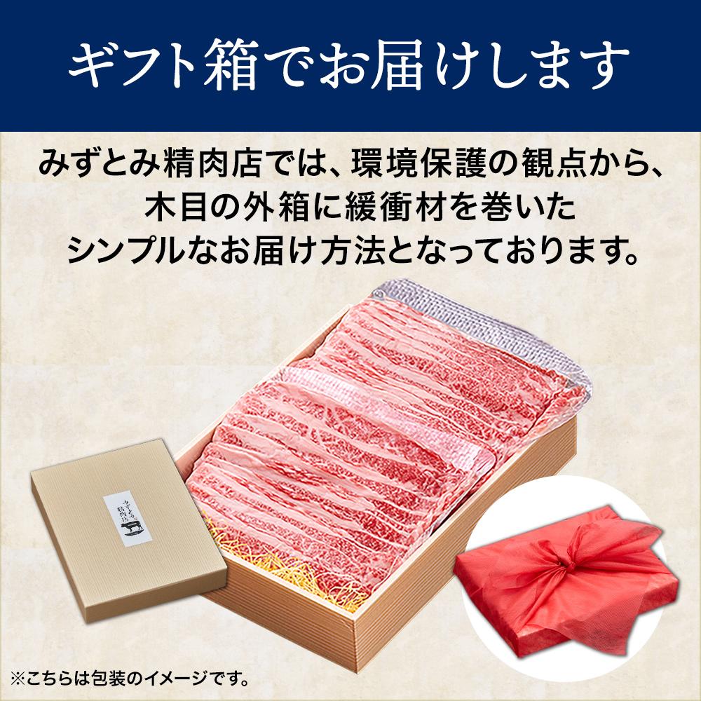 ギフト箱でお届けいたします みずとみ精肉店では、環境保護の観点から、木目の外箱に緩衝材を巻いたシンプルなお届け方法となっております