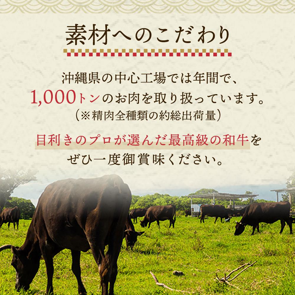 素材へのこだわり 沖縄県の中心工場では年間で、1,000トンのお肉を取り扱っています。(※精肉全種類の約総出荷量) 目利きのプロが選んだ最高級の和牛をぜひ一度ご賞味ください。