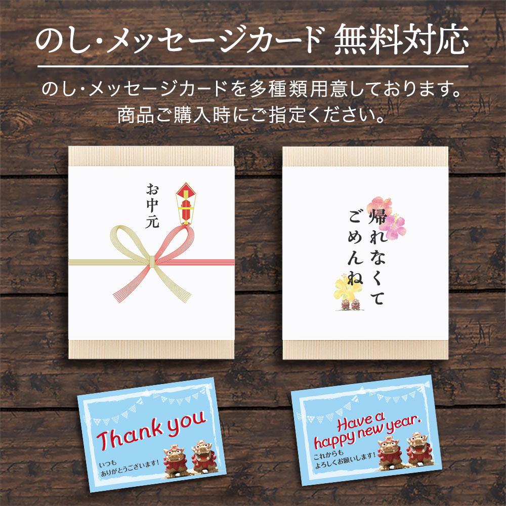 のし ・メッセージカード無料対応 のし・メッセージカードを多種類用意しております。商品ご購入時にご指定ください。