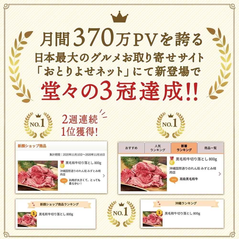 月間370万 PCを誇る日本最大のグルメお取り寄せサイト「おとりよせネット」にて新登場で堂々の3冠達成!! 2週連続1位獲得!