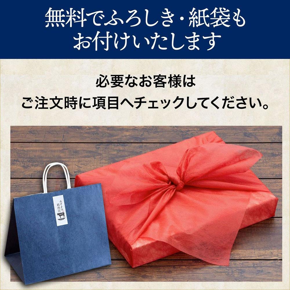 無料でふろしき・紙袋もお付けいたします。必要なお客様はご注文時に項目へチェックしてください。