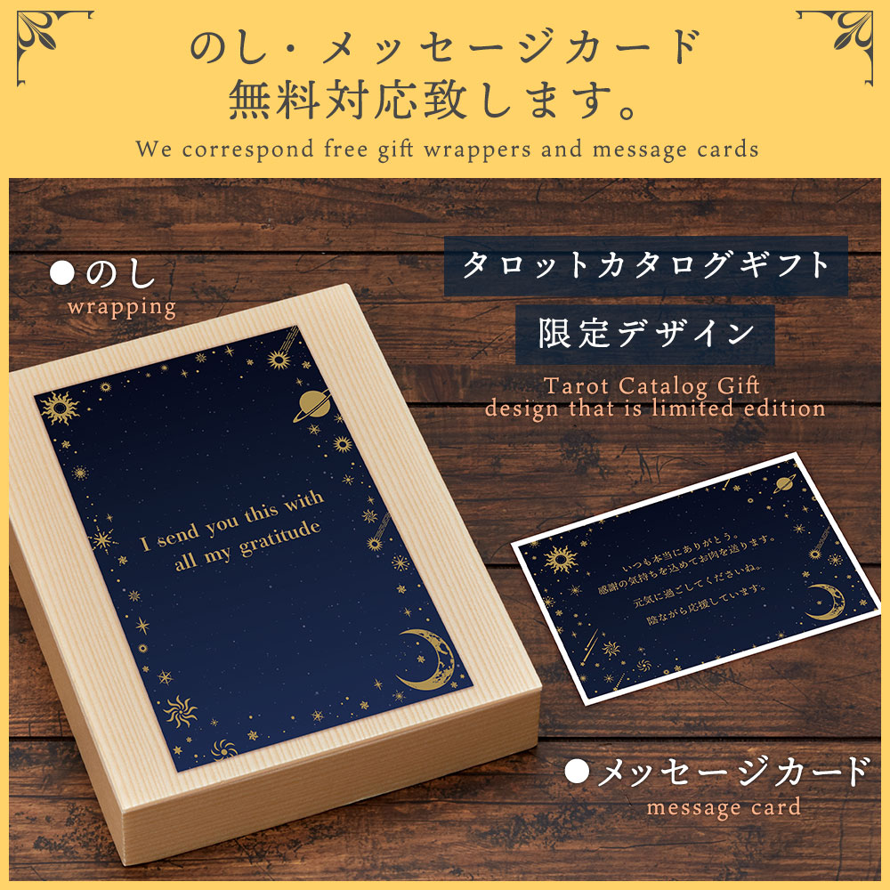 のし・メッセージカード無料対応致します。 のし メッセージカード タロットカタログギフト限定デザイン