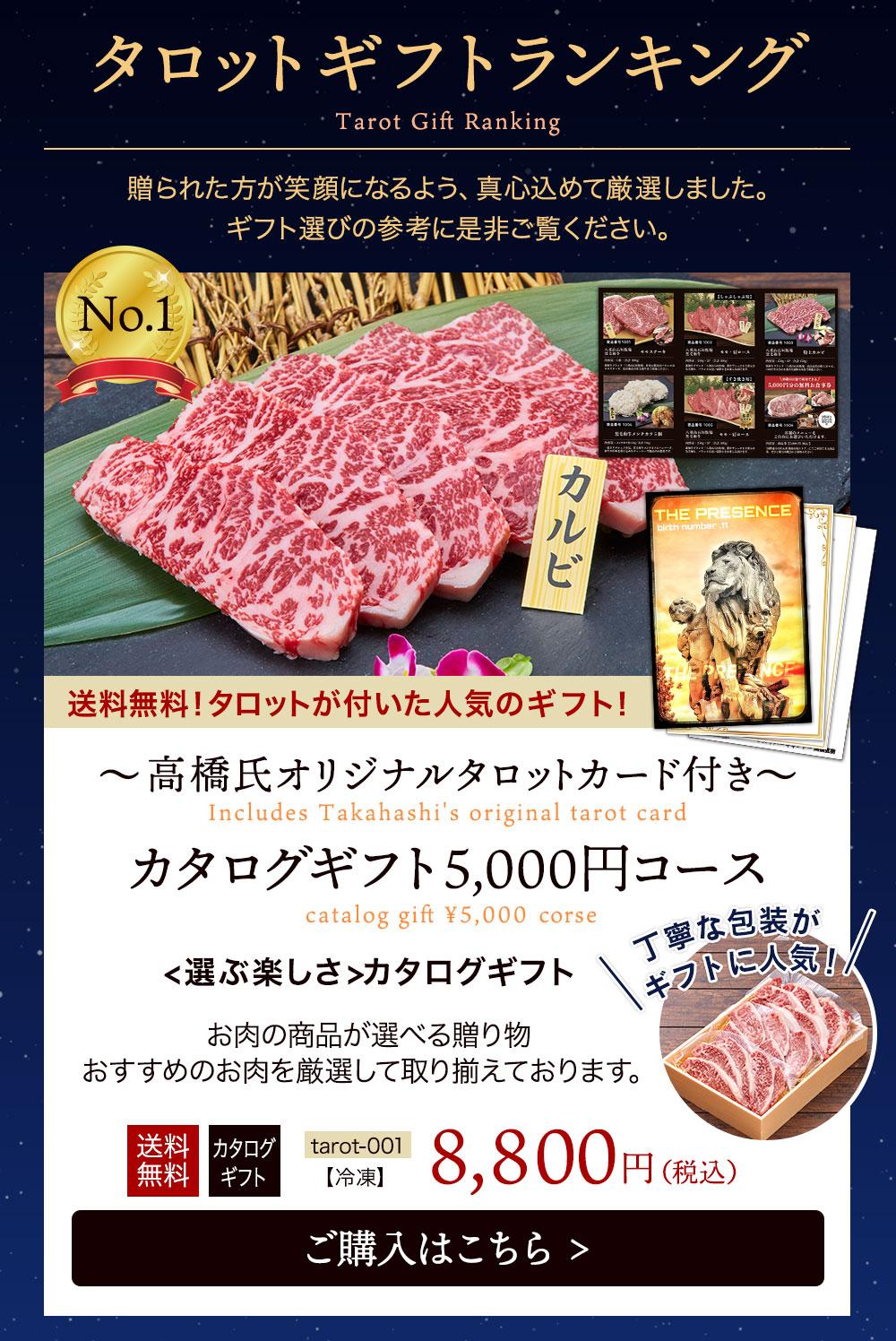 タロットギフトランキング 贈られた方が笑顔になるよう、真心込めて厳選しました。ギフト選びの参考にぜひご覧ください。 送料無料!タロットが付いた人気のギフト! 高橋氏オリジナルタロットカード付き カタログギフト 5,000円コース 選ぶ楽しさ カタログギフト  お肉の商品が選べる贈り物 おすすめのお肉を厳選して取り揃えております。 送料無料 カタログギフト  tarot-001 冷凍 8,800円(税込) ご購入はこちら 丁寧な包装がギフトに人気!